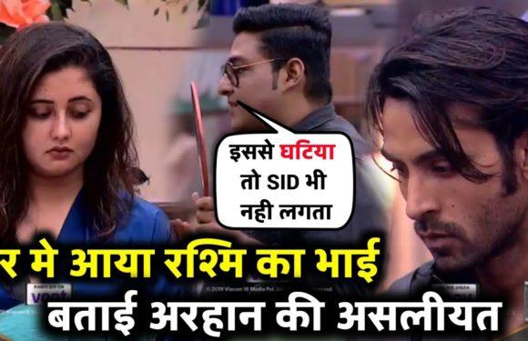 Bigg Boss 13 : Weekend ka vaar Rashmi's Brother In BB13 House For Clearing Arhaan's Fake Love