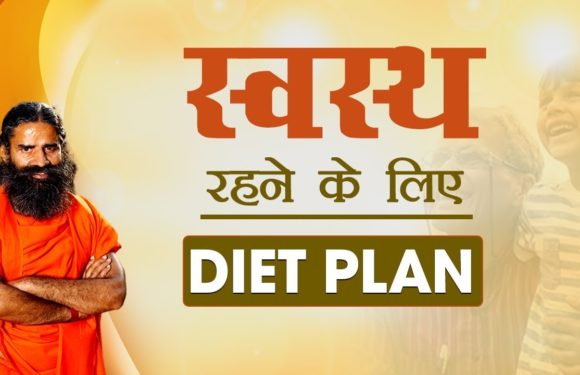 स्वस्थ रहने के लिए Diet Plan | Swami Ramdev