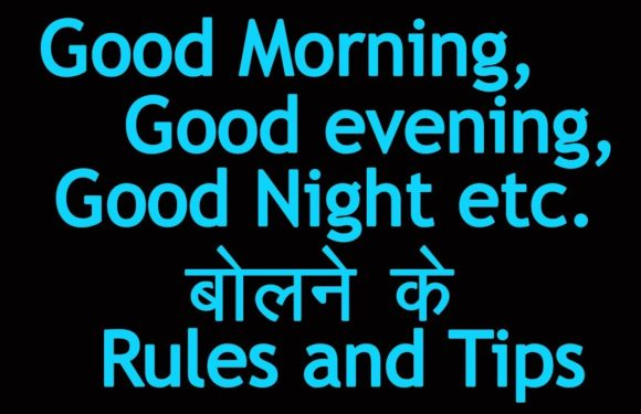 Good Morning, Good Evening, Good Night बोलने के Rules and Tips for impressive personality
