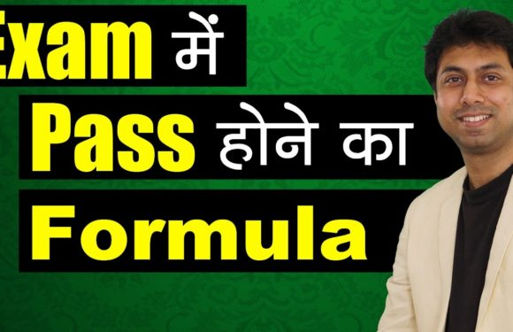 How to Study For Exams in Short Time | Padhai Kaise Kare | Exam Preparation Tips in Hindi