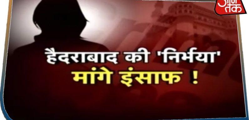 Hyderabad की निर्भया मांगे इंसाफ ! देखिए Special Programme