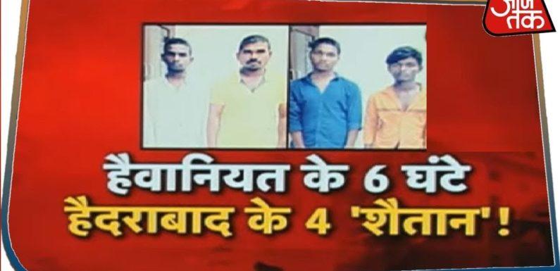 Hyderabad कांड के वो 6 घंटे और उसके 4 गुनहगार, इंसाफ कब ? Special Report