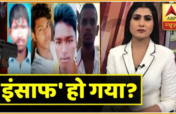 Hyderabad Encounter: इंसाफ हो गया?   ABP News Hindi