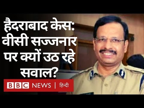Hyderabad Rape Case: Police Commissioner VC Sajjanar Encounter के बाद क्यों चर्चा में?