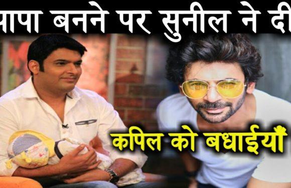 Kapil Sharma बने पापा और Wife Ginni Chatrath बनी माँ तो Sunil Grover ने दी ऐसे बधाई ! 2019