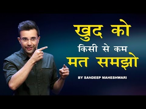 Khud Ko Kisi Se Kam Mat Samjho – Motivational Speech By Sandeep Maheshwari