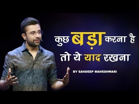 Kuch Bada Karna Hai To Ye Yaad Rakhna – By Sandeep Maheshwari