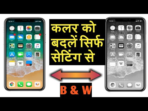 Mobile ke screen color ko black & white me in kaise change kare | by Technical Aashish