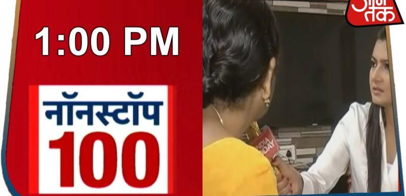 Non Stop 100 | हैदराबाद की डॉक्टर के परिवार का दर्द, देखिये 100 बड़ी खबरें