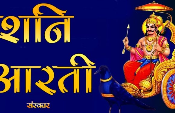 Shani Aarti || शनिदेव आरती || Jai Jai Shani Dev Maharaj || Full Video