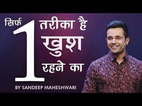 Sirf 1 Tareeka Hai Khush Rehne Ka – By Sandeep Maheshwari