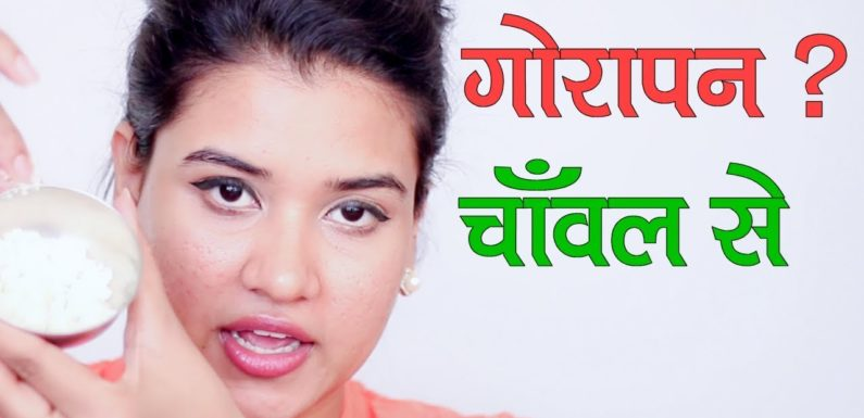 Skin Whitening with Rice Flour (Hindi)