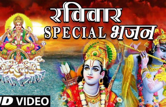 रविवार Special भजन: Arghya Chadhaao Prani,Hare Rama Hare Krishna Dhun,