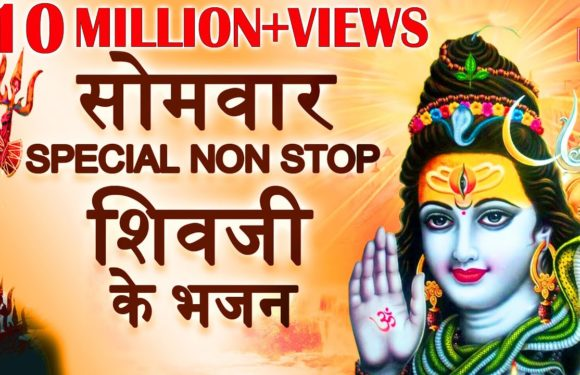 सोमवार Special Non Stop शिवजी के भजन I Monday Morning Shiv Bhajans I ANURADHA PAUDWAL, SURESH WADKAR