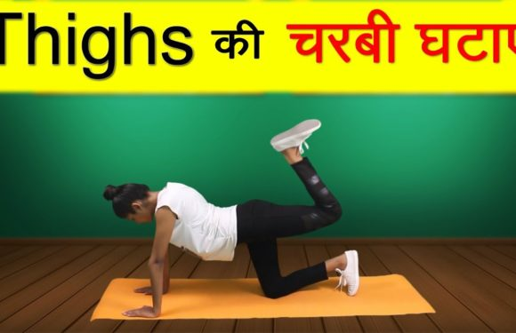 Thigh की चर्बी कम करें   Easy Home Workouts