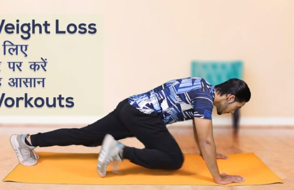 Weight Loss के लिए घर पर करें यह आसान Workout   Easy Weight Loss Exercises at Home