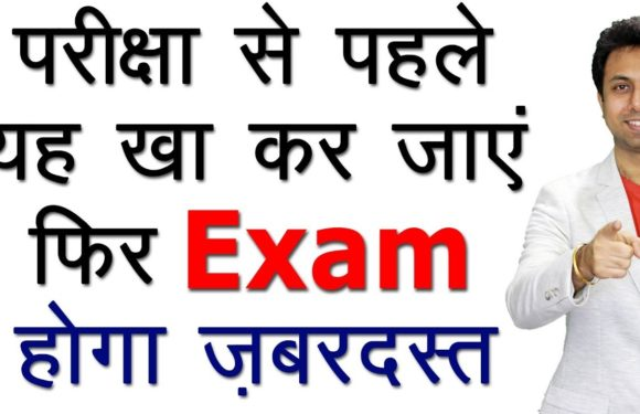 What to do Before Exam | Exam Tips For Students | Awal