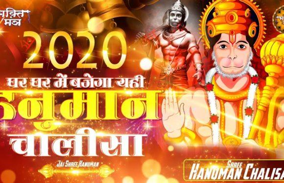 10 मिनट सुन लेना जीवन सफल हो जायेगा Hanuman Chalisa – Hanuman Bhajan 2020 – New Hanuman Bhajan 2020
