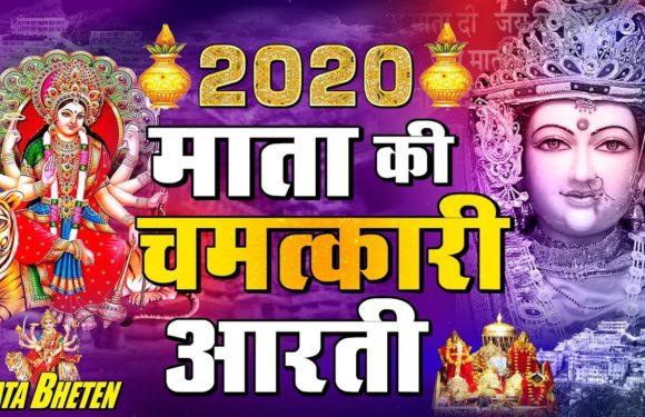 2020 माता की चमत्कारी आरती – शेरावाली माँ की Aarti 2020 !! New Mata Bhajan 2020 !! Mata Aarti 2020