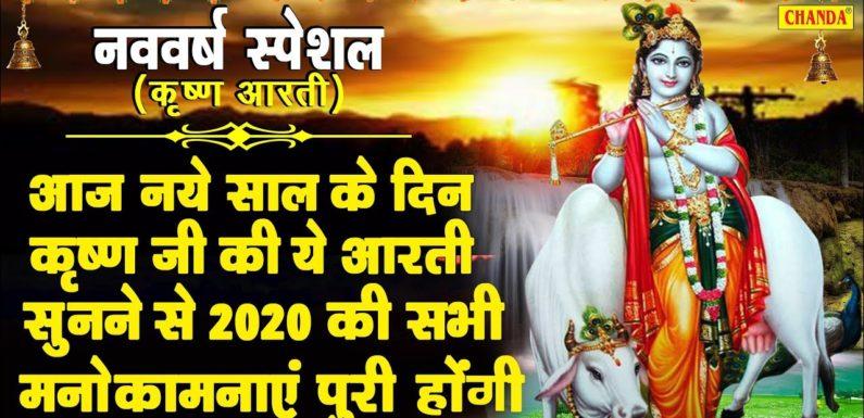 नववर्ष स्पेशल आरती: आज नये साल के दिन कृष्ण जी की ये आरती सुनने से 2020 की सभी इच्छाएं पूरी होंगी