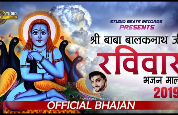 Baba Balaknath Ji -Sunday Special-Top Bhajans-2019- Studio Beats