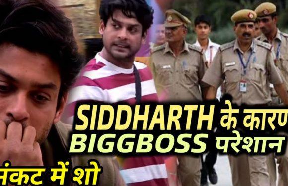 Bigg Boss 13, Bigg Boss In Trouble Due to Sidharth Shukla, Sidharth के वजह से फसे Bigg Boss Makers