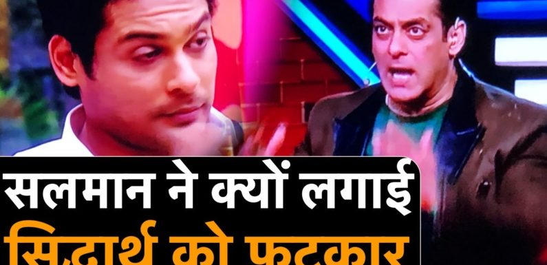 Bigg Boss 13 Weekend Ka Vaar: Salman Khan ने Siddharth को किस बात पर लगाई फटकार ? | Shudh Manoranjan