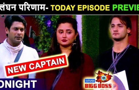 Biggboss 13, Today Episode Preview, Wednesday, Rashmi became new captain, siddharth flirts madhurima