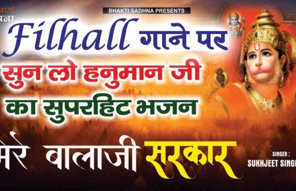 Filhall Hanuman Ji Bhajan |Mere Bala Ji Sarkar Tera Ho Jau Sukhjeet Singh Latest Hanuman Bhajan 2020