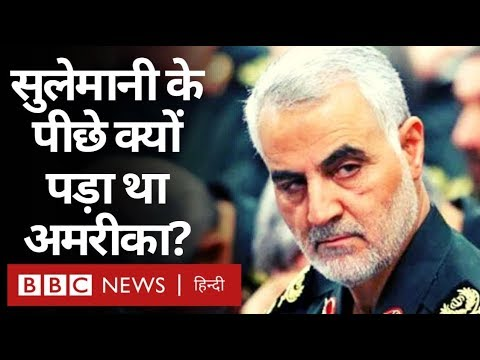Iran के शीर्ष कमांडर Qasem Soleimani के पीछे क्यों पड़ा था USA? (BBC Hindi)