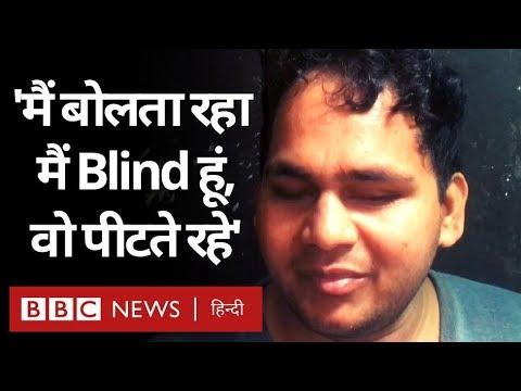 JNU Violence: नेत्रहीन छात्र को अभी भी क्यों मिल रही हैं धमकियां? (BBC Hindi)