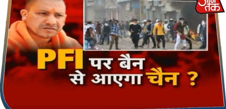 PFI के नाम पर नाकामी छुपा रहे हैं योगी ? | देखिए Dangal With Rohit Sardana