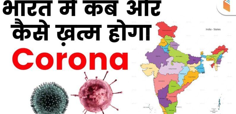 भारत में कब और कैसे खत्म होगा Corona Virus