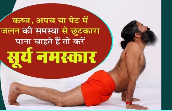 कब्ज, अपच या पेट में जलन की समस्या से छुटकारा पाना चाहते हैं, तो करें सूर्य नमस्कार    Swami Ramdev