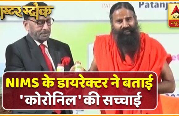 Exclusive: Baba Ramdev के साथ Coronil के लॉन्च में आए डॉक्टर ने बताई दवा की सच्चाई   ABP News Hindi