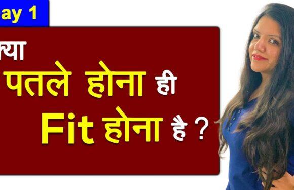 क्या पतले होना ही Fit होना है? Weight Loss Tips | Day 1