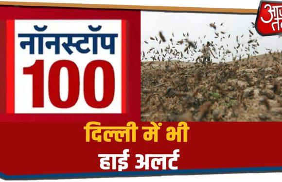 Gurugram तक पहुंचा टिड्डी दल | Non Stop 100 News | Aaj Tak