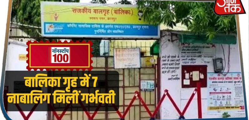 Kanpur में बालिका गृह में 7 नाबालिग मिलीं गर्भवती I Nonstop 100