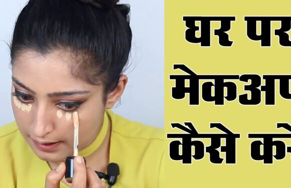 Makeup Karne Ka Tarika – मेकअप करने का तरीका