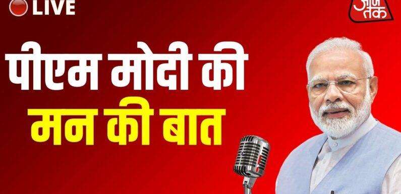 Mann Ki Baat में बोले PM Modi – Ladakh में भारत की भूमि पर आंख उठाने वालों को करारा जवाब मिला