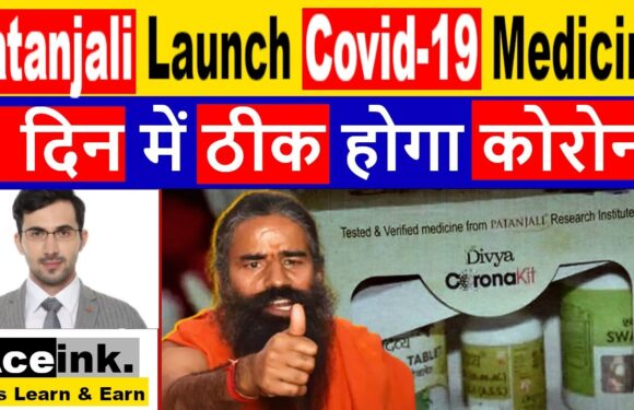 Patanjali Launch Covid-19 Medicine 7 दिन में ठीक कोरोना Baba Ramdev बाबा रामदेव balkrishna acharya
