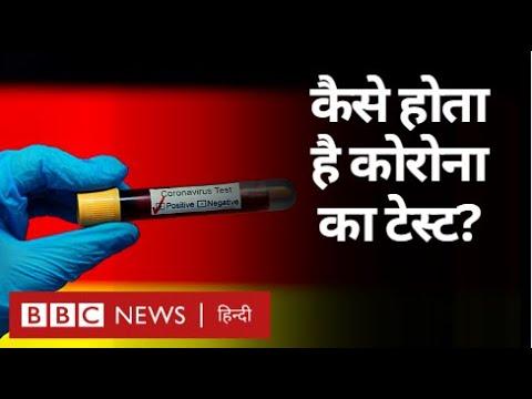 Corona Virus का Test कैसे होता है और किन-किन तरीकों से किया जाता है? (BBC Hindi)