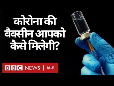 COVID-19 News Update: Corona की Vaccine हर शख़्स तक कैसे पहुंचेगी? (BBC Hindi)
