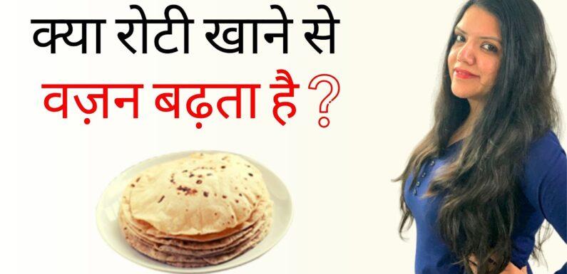 क्या रोटी खाने से मोटापा बढ़ता है? Roti vs Rice Weight Loss in Hindi