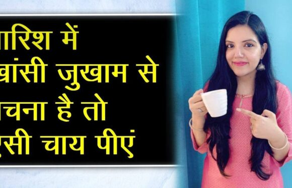 सर्दी जुकाम के घरेलू नुस्खे | How To Get Rid of Cold and Cough in Hindi