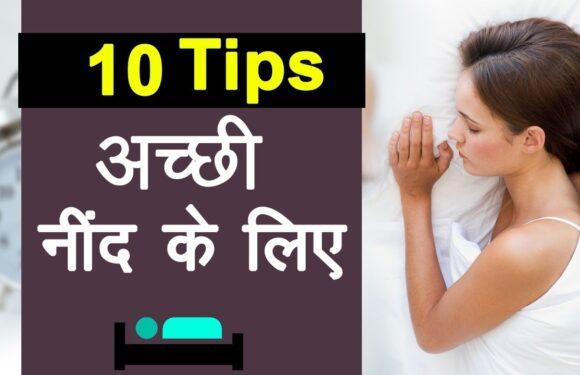 अच्छी नींद के लिए क्या करें? 10 Tips for Better Sleep | How to Fall Sleep Fast