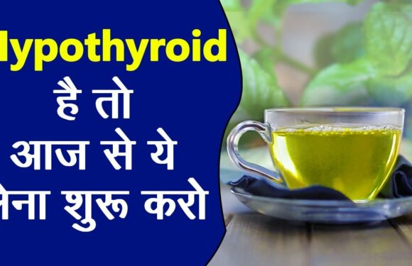 थाइरोइड के लक्षण, कारण, और इलाज़ | Thyroid Diet for Weight Loss