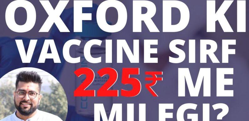 Corona Vaccine Updates || Corona Vaccine Update in Hindi Today||Oxford Vaccine Price Only 225 ₹