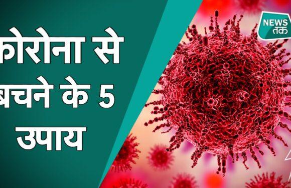 Corona Virus से बचने के GOOGLE के पास क्या हैं 5 उपाय | News Tak