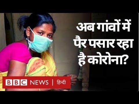 Covid 19 News Update : India में अब गांवों में फैल रहा है Corona Virus? (BBC Hindi)